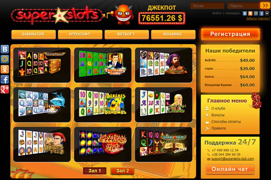 интернет казино SuperSlots