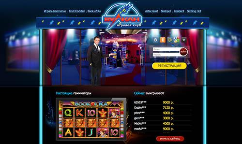 Онлайн казино клуб вулкан на деньги