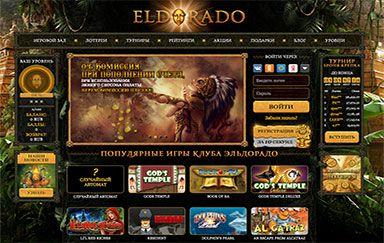 Эльдорадо казино игровые автоматы играть бесплатно онлайн игра в карты дурак i играть онлайн