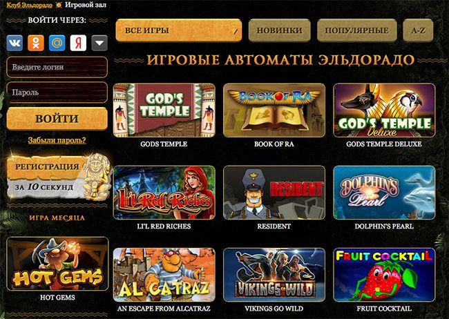 Эльдорадо клуб казино на деньги зеркало карты играть онлайн большие