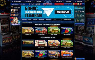 Казино вулкан бонус 10000 рублей играть в покер 2 на русском языке онлайн бесплатно без регистрации