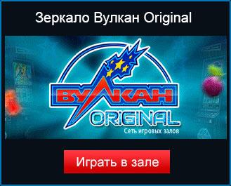 Рабочие зеркала казино вулкан куда пожаловаться на игровые автоматы иркутской области